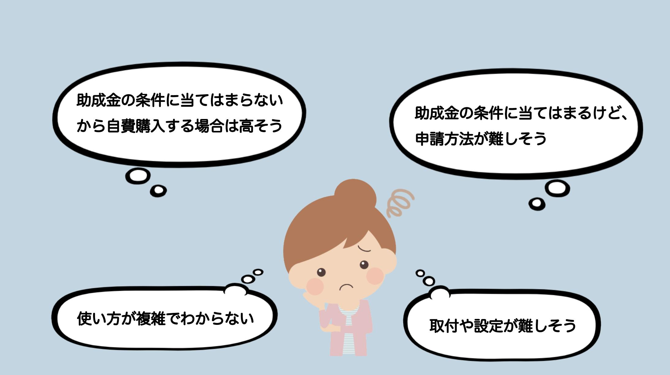 ろう者・難聴者がフラッシュライト(聴覚障害者用屋内信号装置)について悩む様子